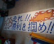 応援幕「走れ勝利を掴め!!」